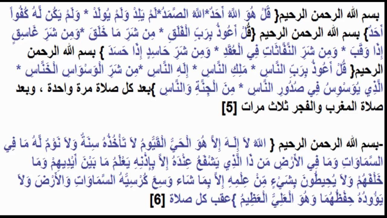 صورة دعاء الصلاة, اعظم الاذكار والادعيه التي تقال عند الصلاه 4508 5