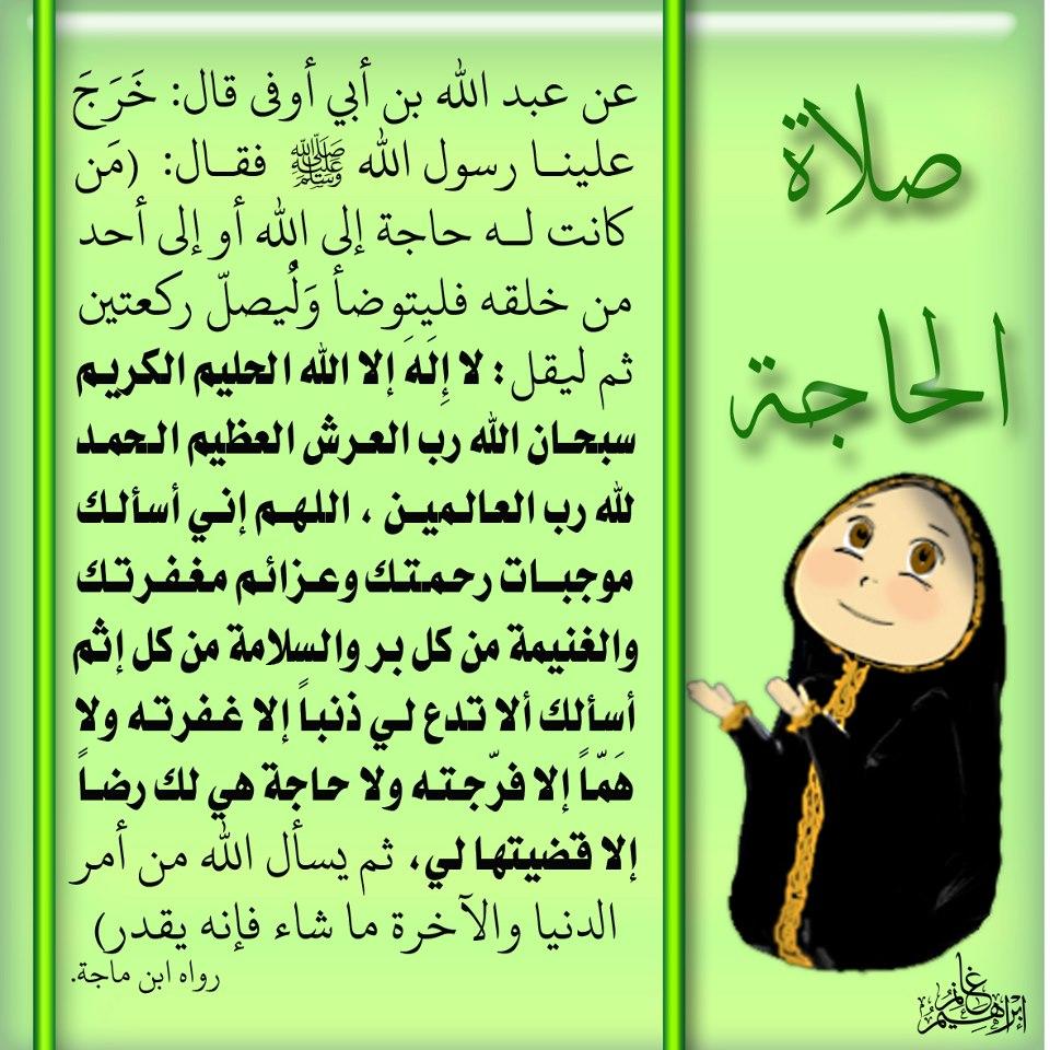 صورة دعاء الصلاة, اعظم الاذكار والادعيه التي تقال عند الصلاه 4508 8