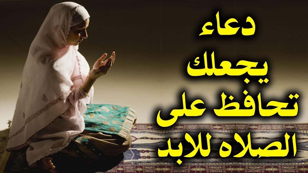 صورة دعاء الصلاة, اعظم الاذكار والادعيه التي تقال عند الصلاه 4508