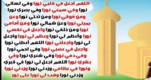 صورة دعاء الذهاب الى المسجد, من اجمل مايقال عند الذهاب للمسجد
