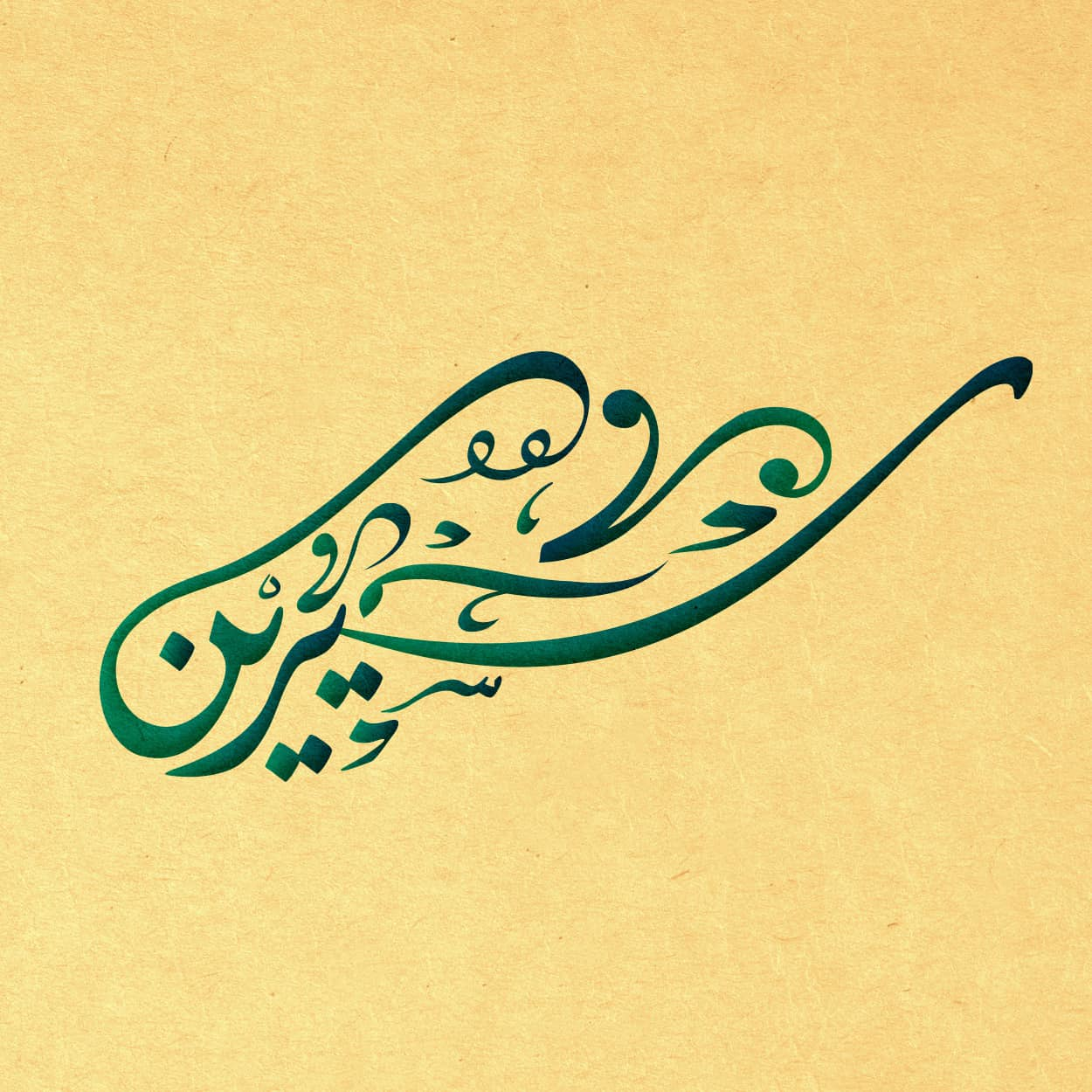 صورة زخرفة اسماء, اروع واجمل زخرفه للاسماء