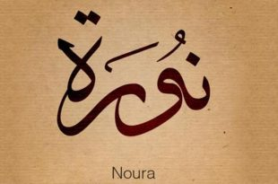صورة معنى اسم نورة, من اجمل ماقيل عن اسم نوره