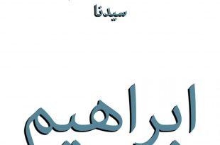 صورة معنى اسم ابراهيم, افضل الصفات والمعاني لاسم ابراهيم
