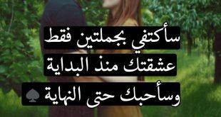صورة كلام حب وغرام, اجمل العبارات عن الحب والعشق والغرام