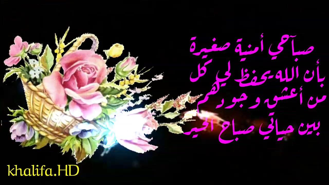 صورة احلى صباح للحبيب, من اجمل واروع كلمات الصباح لمن تعشقه