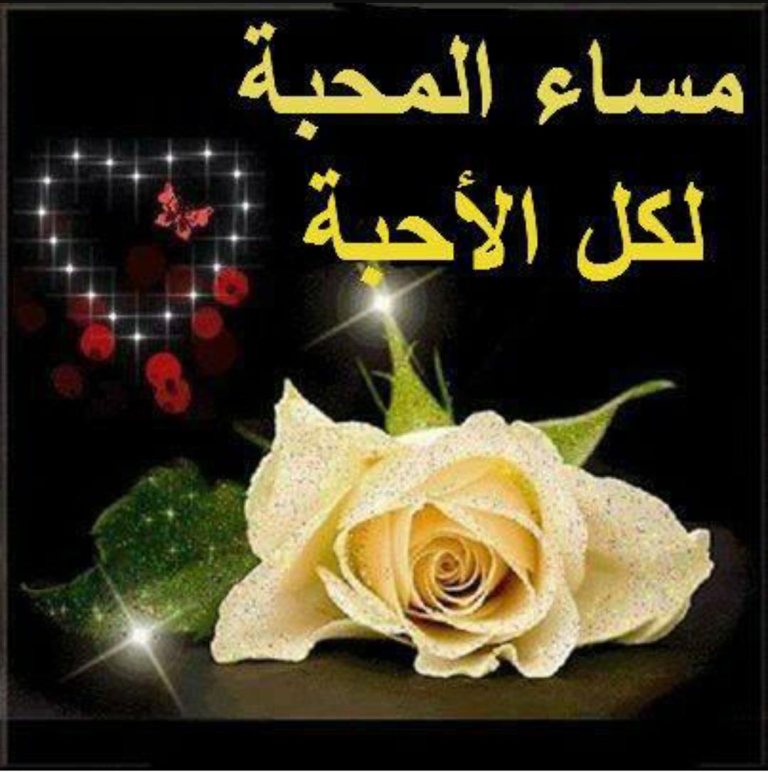 صورة مساء المحبة, اجمل مايقال في المساء 4638 1