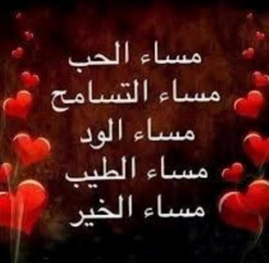 صورة مساء المحبة, اجمل مايقال في المساء 4638 5