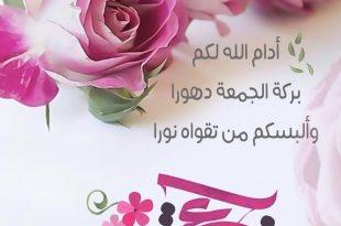 صورة صباح الجمعه, اجمل واحب الايام الي الله ورسوله