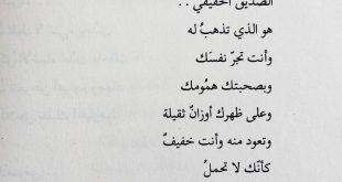 صورة قصيدة عن الصديق, اجمل ابيات الشعر التي تصف الصديق