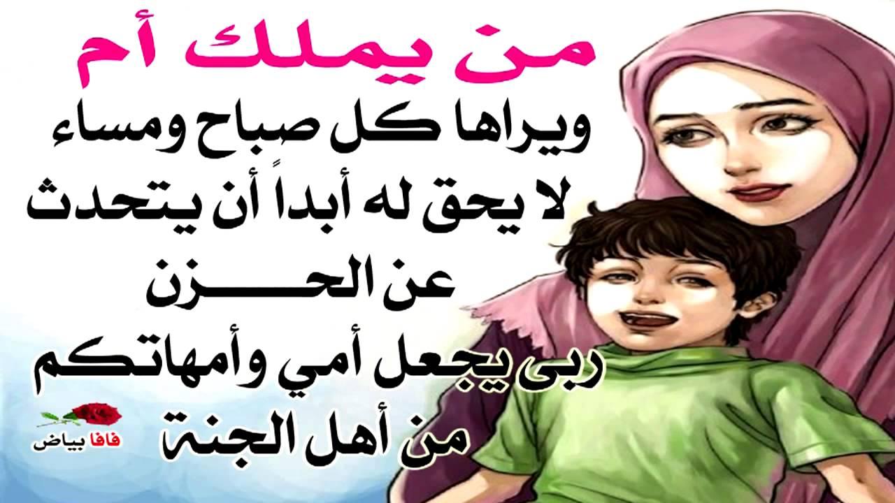 صورة احلى كلام عن الام, من اعظم ماقيل عن الام