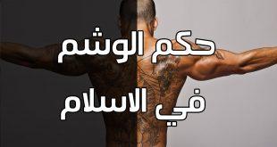 صورة حكم الوشم, تعرف على حكم الوشم في الاسلام