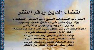 صورة دعاء الدين, اعظم الادعيه التي ترددها لسداد دينك