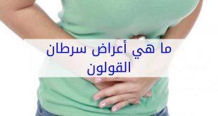 اعراض سرطان القولون, كيف تتعرف على اعراض سرطان القولون
