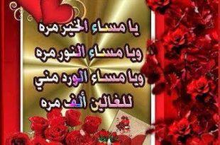صورة رسائل مساء الخير للاصدقاء , اجمل رسائل لاحلي حبايب