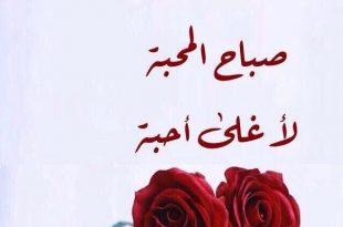 صورة صباح الخير للحبيب , احلي صباح علي حبيب قلبي