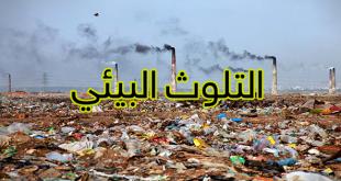 صورة بحث عن تلوث البيئة , افضل بحث بأرقي الكلمات