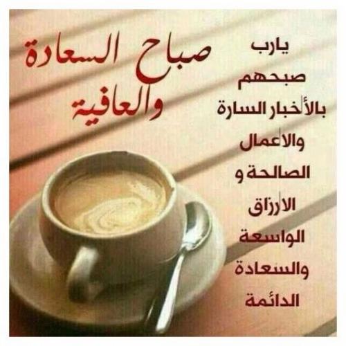 صورة كلمات عن الصباح قصيره , اروع الكلمات لصباح سعيد وجميل 6713 1