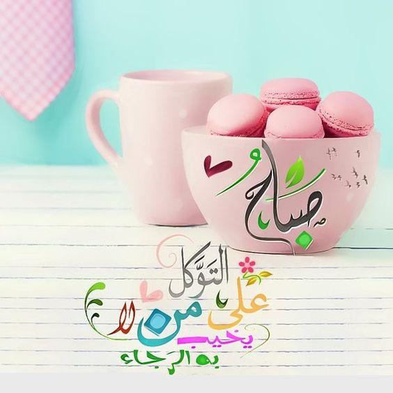 صورة كلمات عن الصباح قصيره , اروع الكلمات لصباح سعيد وجميل 6713 2