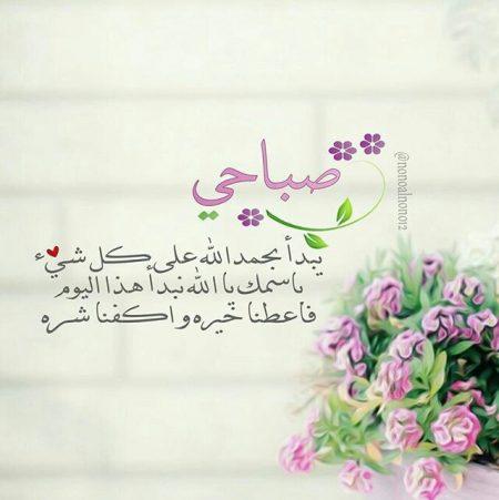 صورة كلمات عن الصباح قصيره , اروع الكلمات لصباح سعيد وجميل 6713 3