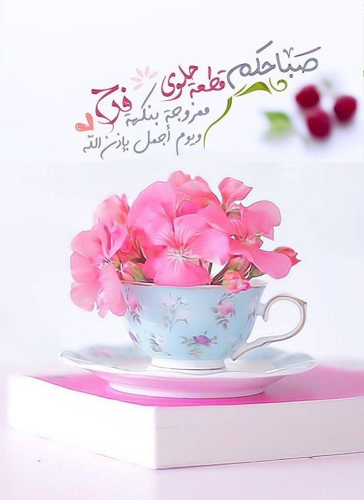 صورة كلمات عن الصباح قصيره , اروع الكلمات لصباح سعيد وجميل 6713 5