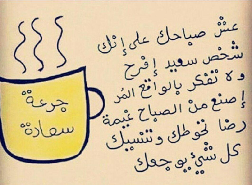 صورة كلمات عن الصباح قصيره , اروع الكلمات لصباح سعيد وجميل 6713 6
