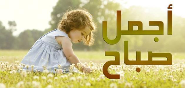 صورة كلمات عن الصباح قصيره , اروع الكلمات لصباح سعيد وجميل 6713 7