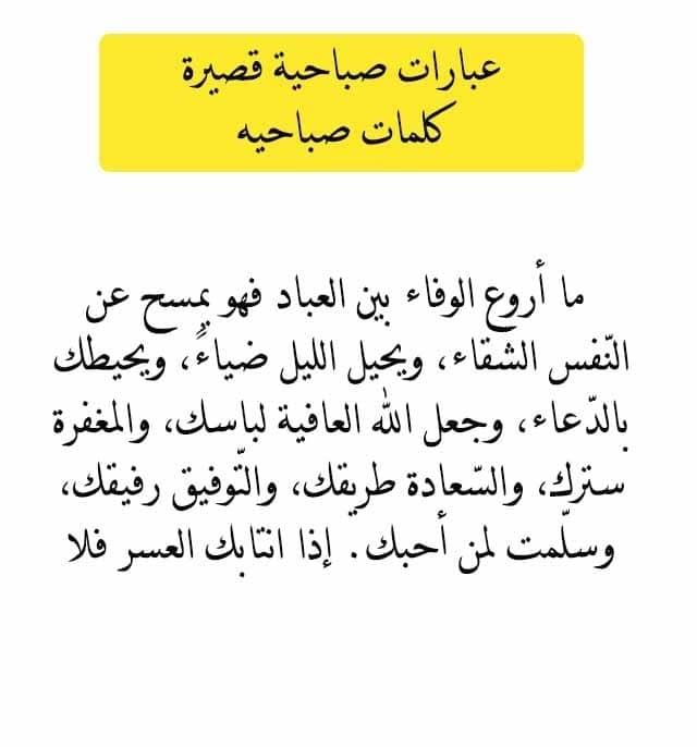 صورة كلمات عن الصباح قصيره , اروع الكلمات لصباح سعيد وجميل 6713 8