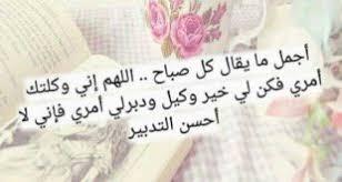 صورة كلمات عن الصباح قصيره , اروع الكلمات لصباح سعيد وجميل 6713 9