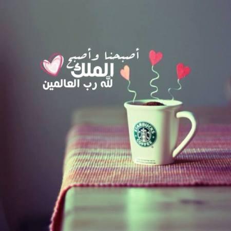 صورة كلمات عن الصباح قصيره , اروع الكلمات لصباح سعيد وجميل 6713