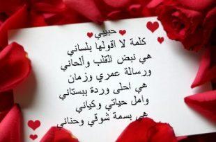 صورة اجمل عبارات الحب , اروع الكلمات الرومانسية المذهلة