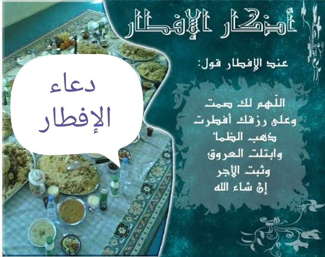 دعاء الصحيح فطور في رمضان