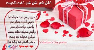 صورة رسائل عيد الحب, طرق الاحتفال بعيد الحب