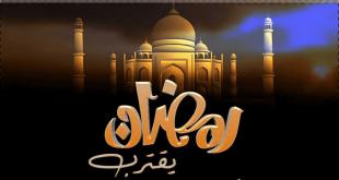 مسجات رمضان, رسائل تهنئة لقدوم شهر الخير