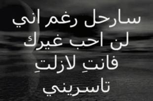 صورة كلام زعل وفراق, كلمات حزينة ومعبرة