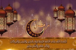 صورة اجمل فيديوهات شوفتها عن الشهر الفضيل, فيديو عن رمضان