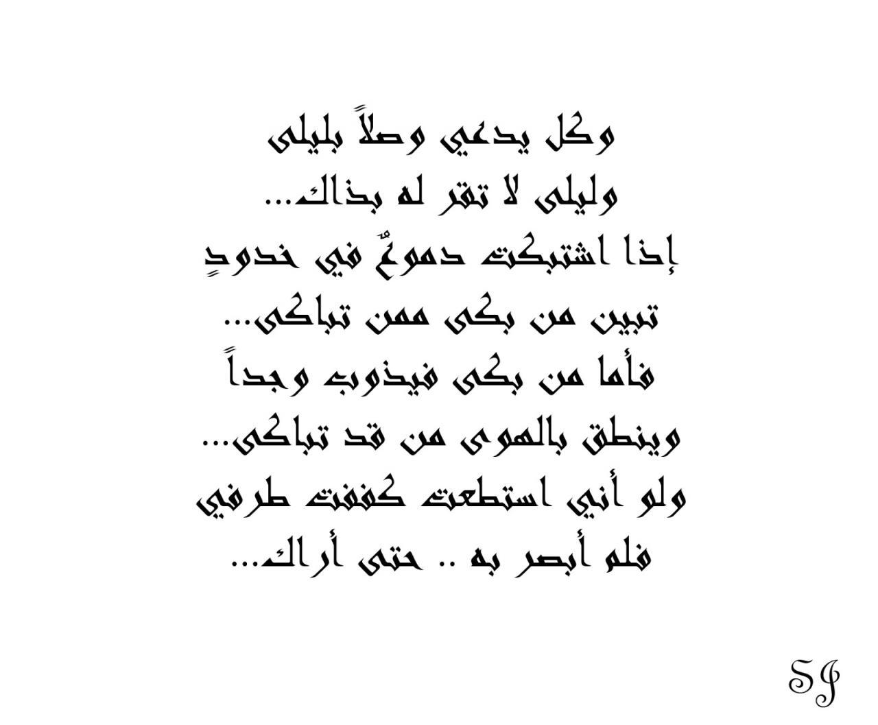 صورة قولها لمراتك وشوف هتعشقك ازاي, شعر غزل فاحش في وصف جسد المراة 3135 5