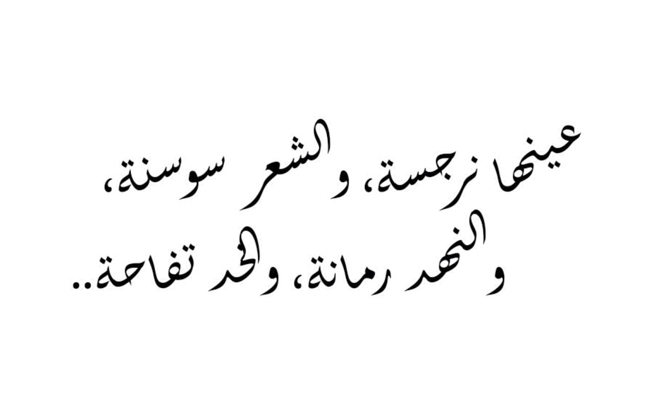 صورة قولها لمراتك وشوف هتعشقك ازاي, شعر غزل فاحش في وصف جسد المراة 3135 7
