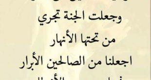 صورة ايه الجمال ده مش هتلاقوا اجمل من كده, دعاء رائع