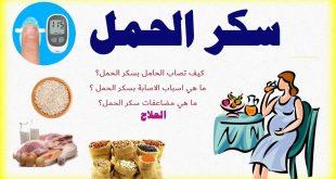 صورة سكر الحمل, اتعرفي عليه عشان تقدرى تتجنبيه