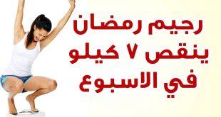 صورة رجيم رمضان كل يوم كيلو, اكبر سر لازم تعمليه عشان تخسي بسرعه