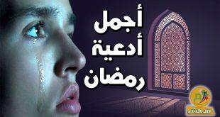 صورة ادعية رمضان قصيرة, اجمل واعظم الادعيه اللي ممكن تشوفيها وتقرائيها