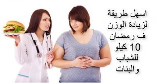 صورة زيادة الوزن في رمضان, اتبعي الخطوات دي ووزنك هيزيد