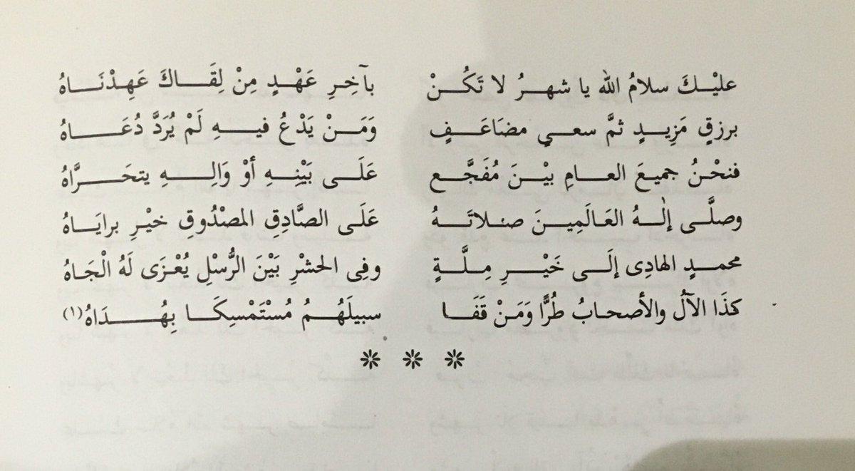 صورة شعر عن رمضان, اسمعيه ومش هتندمي ابدا