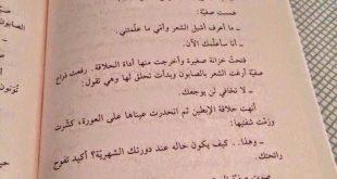صورة قرائتها وكانت تحفه جدآ, روايات سعوديه