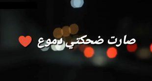صورة تعالي شوف كلام يوجع القلب , خواطر حزينه