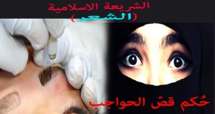 صورة ايتها الفتاه لا تفعلى هذا لانه حرام , حكم رسم الحواجب