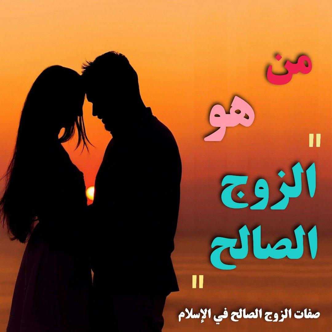صورة اختارى الرجل الصح عشان تكونى مبسوطه , صفات الزوج الصالح 14085 1