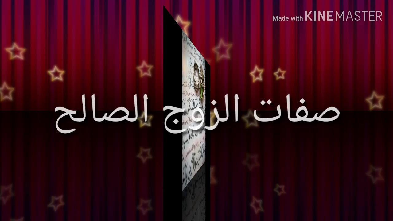 صورة اختارى الرجل الصح عشان تكونى مبسوطه , صفات الزوج الصالح 14085 2