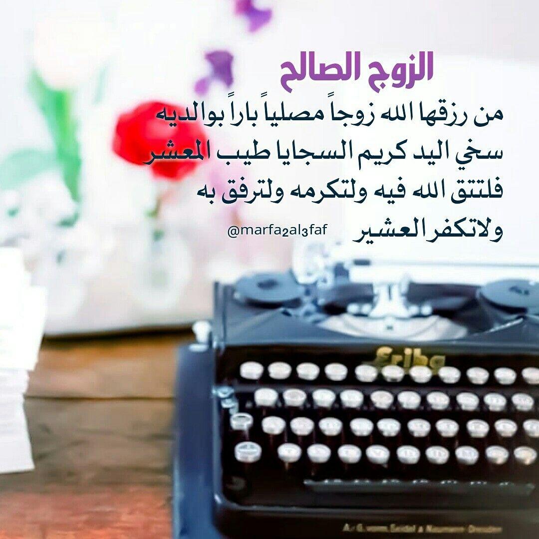 صورة اختارى الرجل الصح عشان تكونى مبسوطه , صفات الزوج الصالح 14085