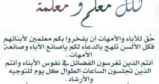 صورة انى احترمك يا معلمى المفضل , رسالة الى معلمي الفاضل